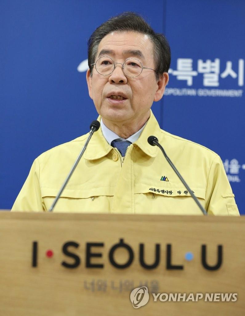 首尔市长召开记者会