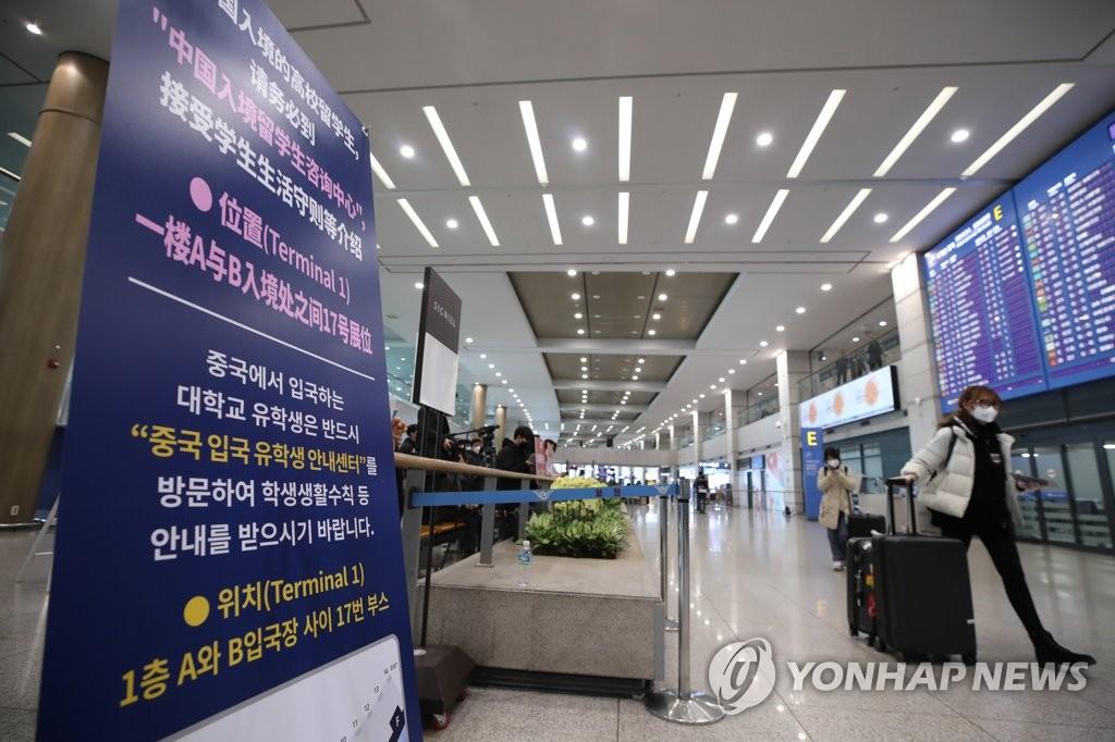 资料图片:仁川国际机场第一航站楼入境大厅设有留学生指示牌,图片摄于2月24日。 韩联社