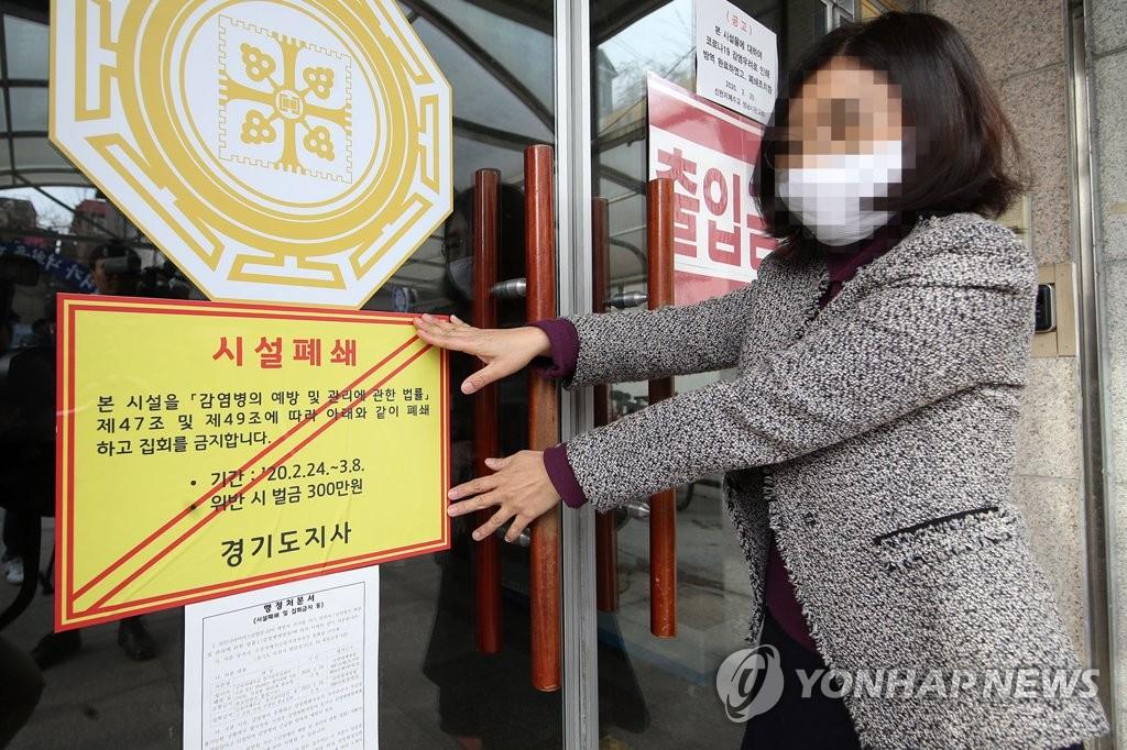 详讯:韩政府将对新天地教会全信徒进行新冠检测