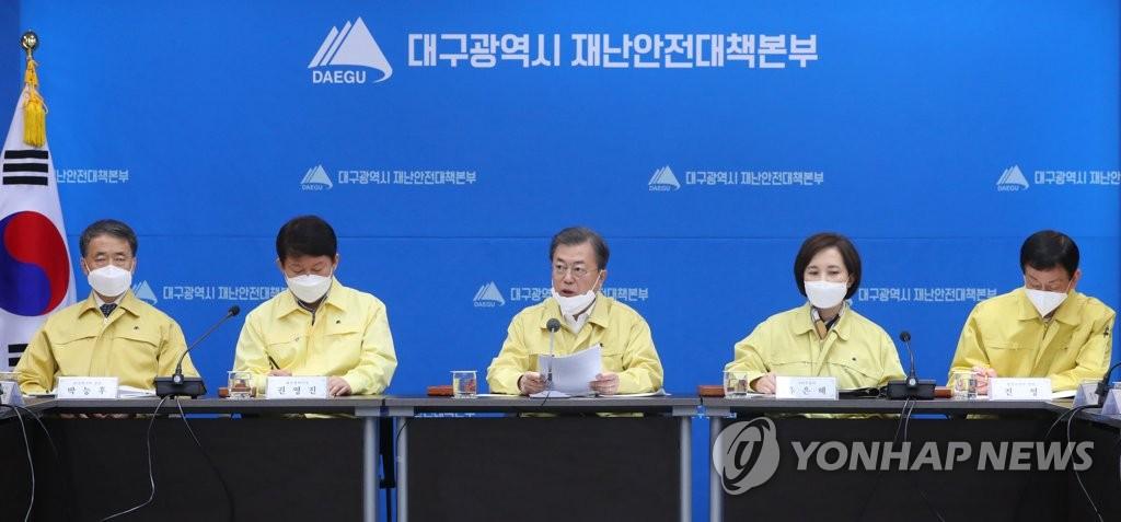 2月25日,在大邱市政府大楼,文在寅(居中)在针对大邱市的新冠病毒疫情对策会议上发言。 韩联社