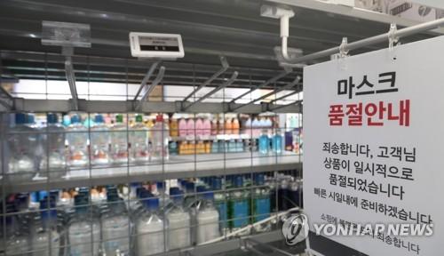 """韩政府干预市场化解""""口罩荒"""""""