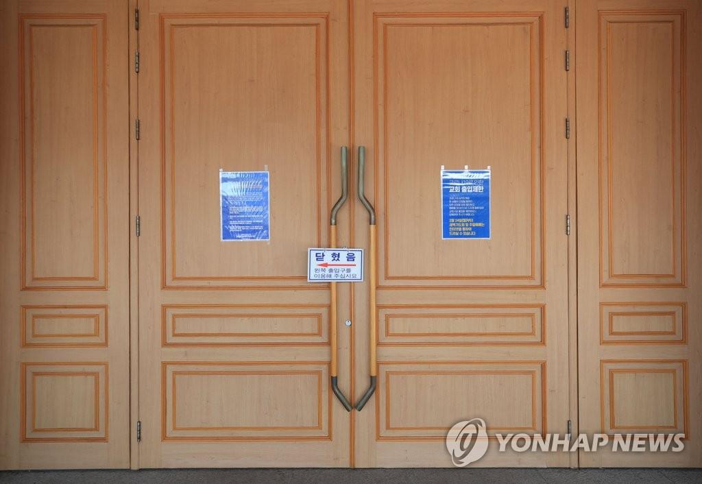 资料图片:2月27日,位于首尔江南区狎鸥亭洞的所望教会入口关闭。25日,该教会一名信徒感染新冠病毒。 韩联社