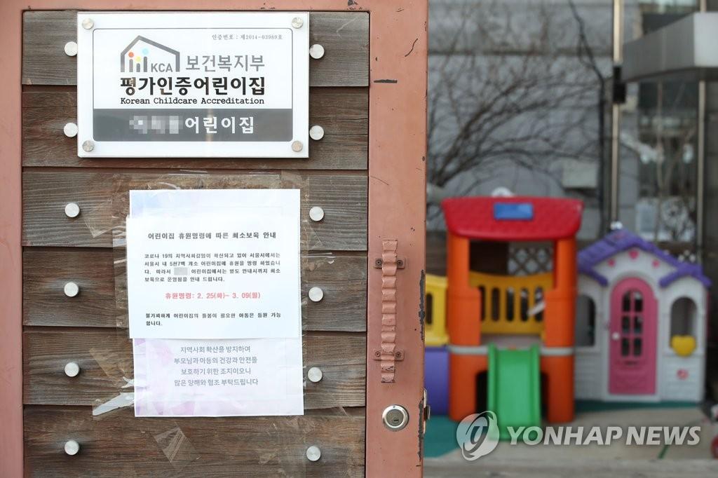 韩国托儿所和福利设施再推迟2周开放