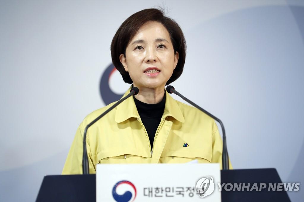 韩国中小学幼儿园再推迟2周开学