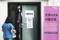 详讯:韩国新增98例新冠确诊病例 累计8897例