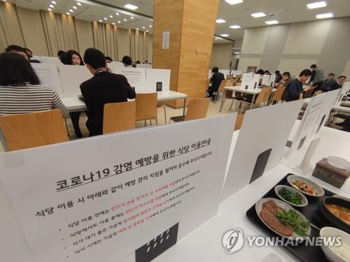 韩国大企业积极推行在家工作响应政府防疫号召