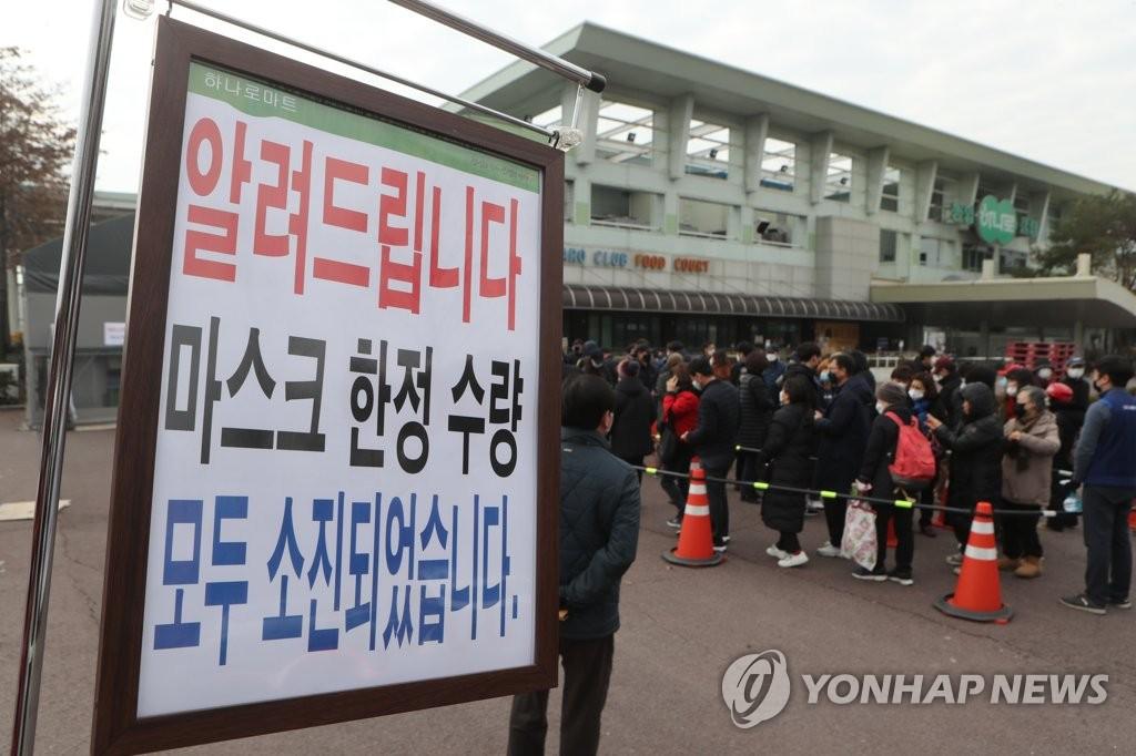 韩政府计划向弱势群体免费发放1.3亿只口罩