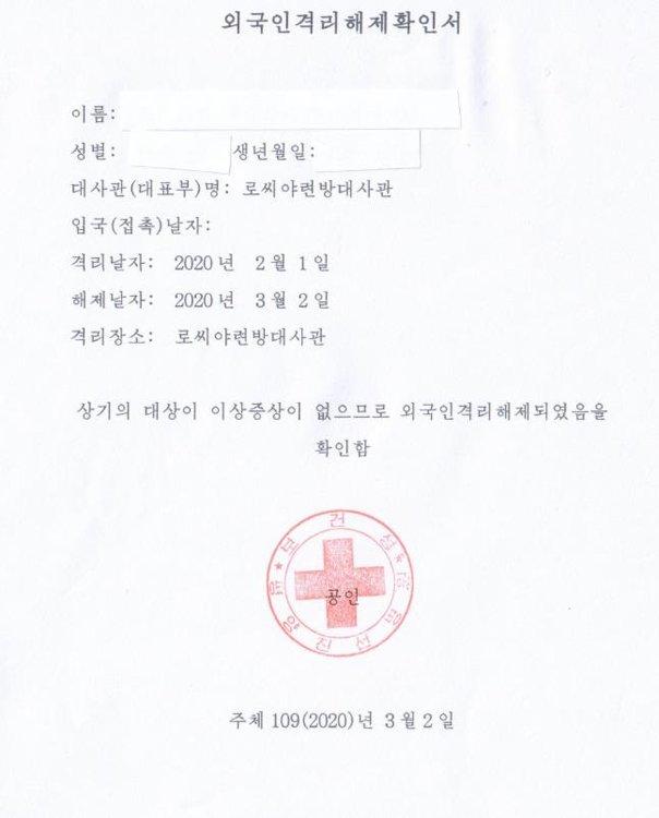 资料图片:俄罗斯驻朝鲜大使馆3月4日在官方脸书上传朝鲜官方开具的外国人解除隔离确认书。 韩联社/俄罗斯驻朝鲜大使馆脸书截图(图片严禁转载复制)