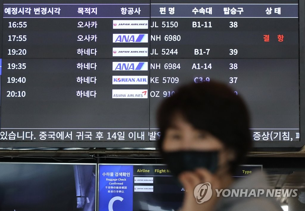 韩政府明起对日本公民实施入境管制