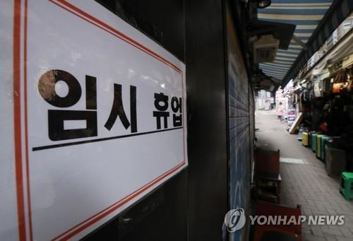 韩财政部绿皮书:新冠疫情拖累经济