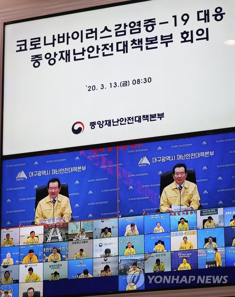 韩总理:准备将大邱庆北划为特别灾区
