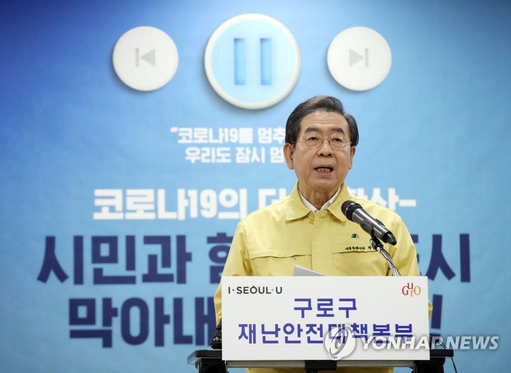 首尔市将为低收入家庭发放抗疫补贴