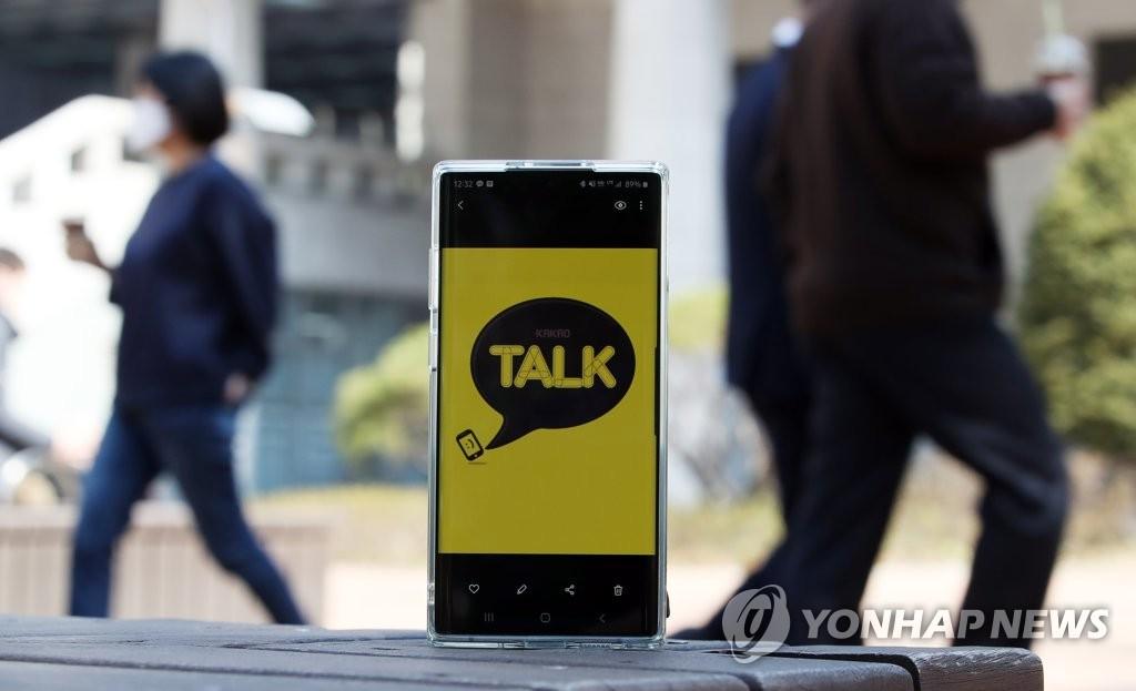 资料图片:Kakao Talk 韩联社
