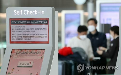 韩防疫部门:未研讨禁止外国人入境举措