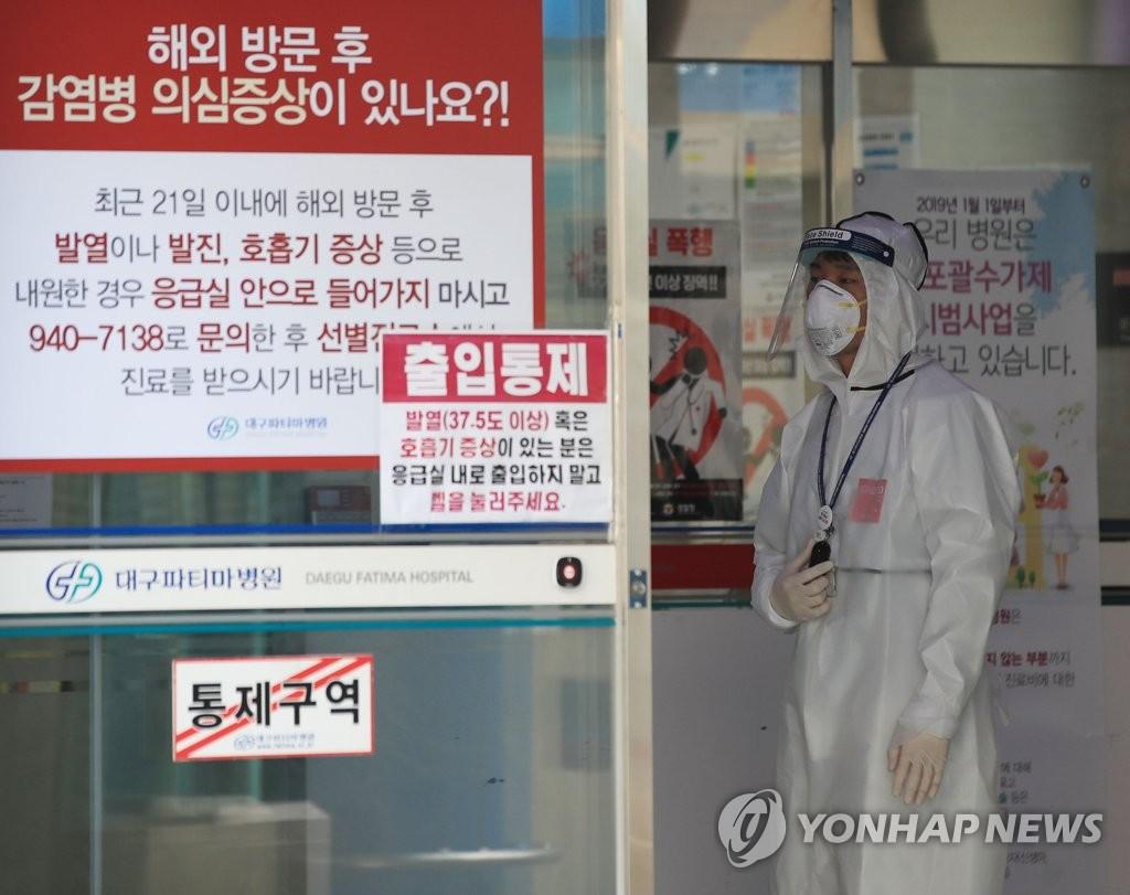 资料图片:大邱市一家医院急诊室入口 韩联社