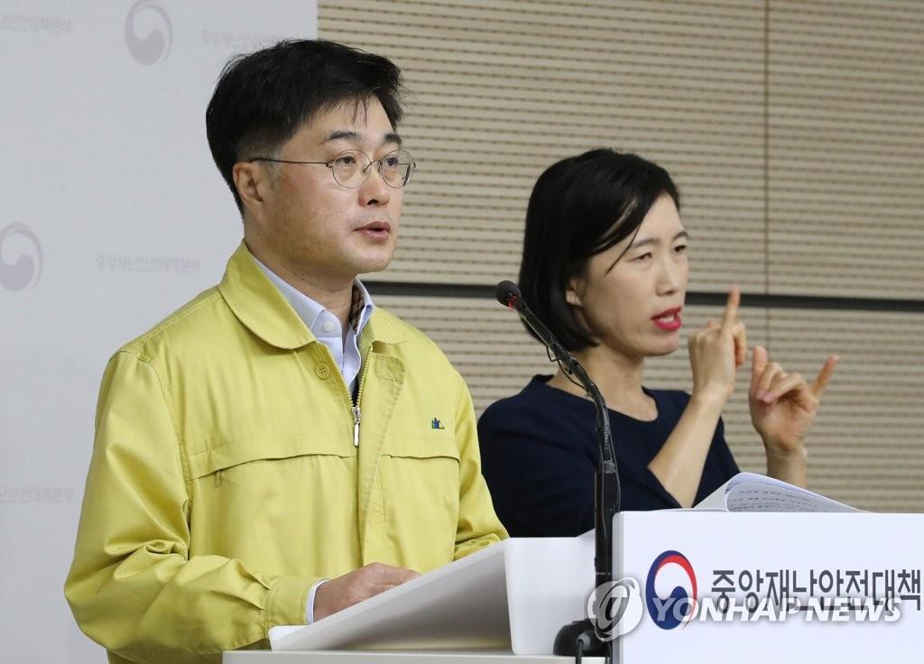 韩政府疫情信息中英文网站上线