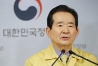韩总理强烈建议宗教文体聚集场所停运半月