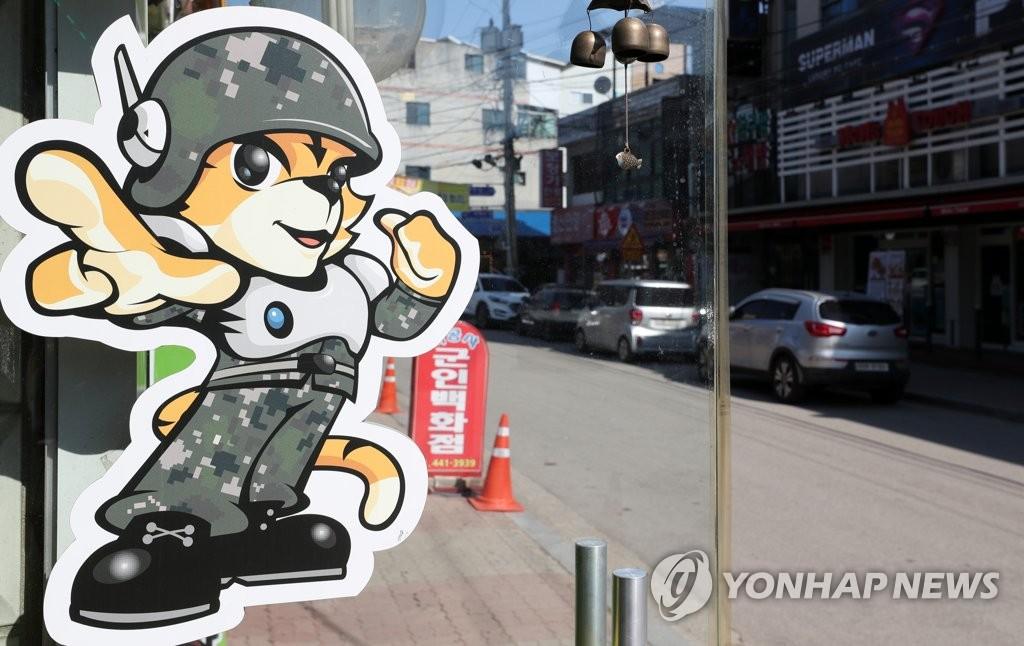 韩军8日起允许官兵休假