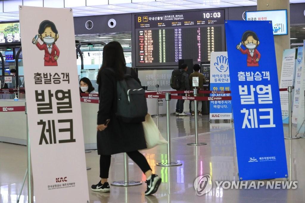 韩国30日起对所有入境旅客实施登机前测温