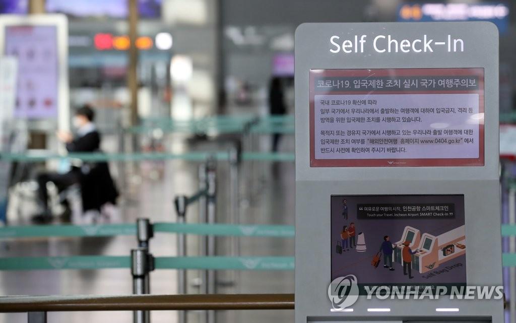 韩国延长针对全球旅游特别预警至6月19日