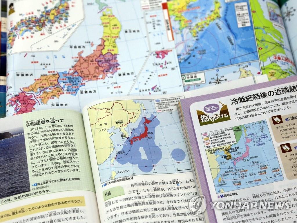 主张独岛是日本领土的日本中学教材 韩联社