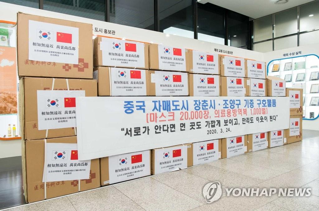 首尔阳川区收到中国友城所捐口罩