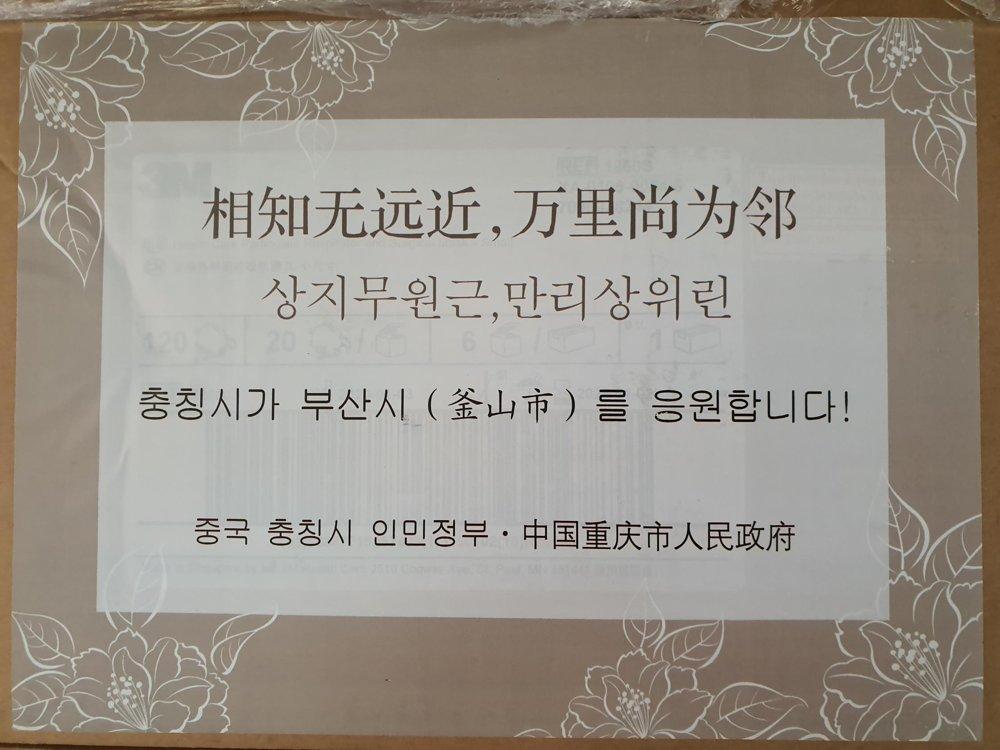 釜山市收到中国友城回赠口罩