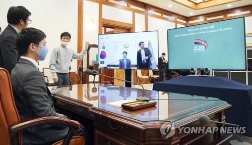 青瓦台为G20领导人视频峰会做准备