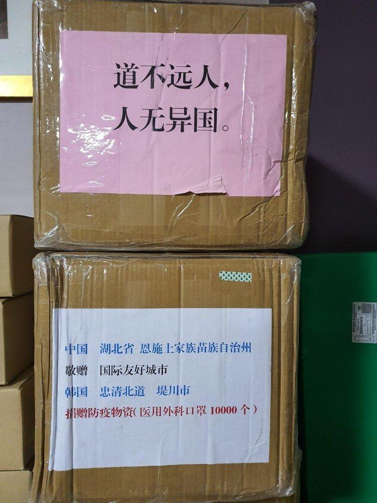 堤川市收到中国友城捐赠物资