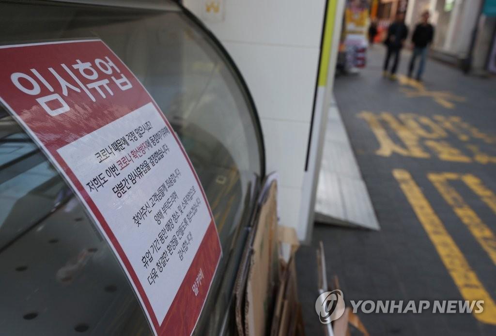 资料图片:寂静的商业街 韩联社