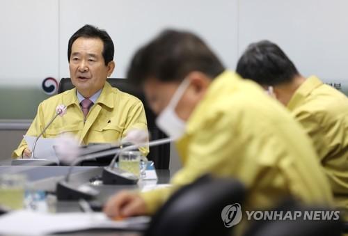 韩总理主持抗疫会议