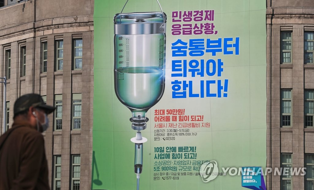资料图片:首尔市政厅 韩联社
