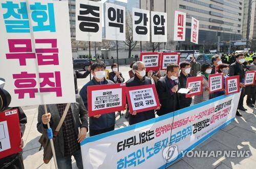 韩社团促美撤销韩籍雇员无薪休假