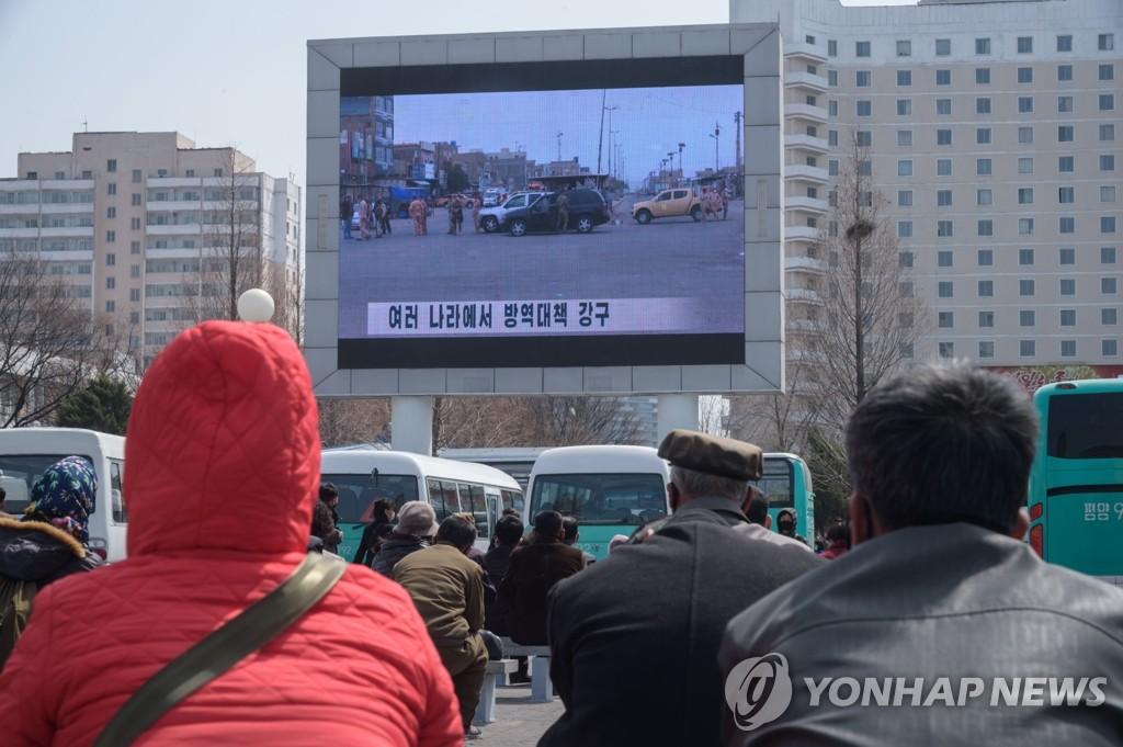 资料图片:朝鲜市民观看防疫报道。 韩联社/法新社平壤分社(图片严禁转载复制)
