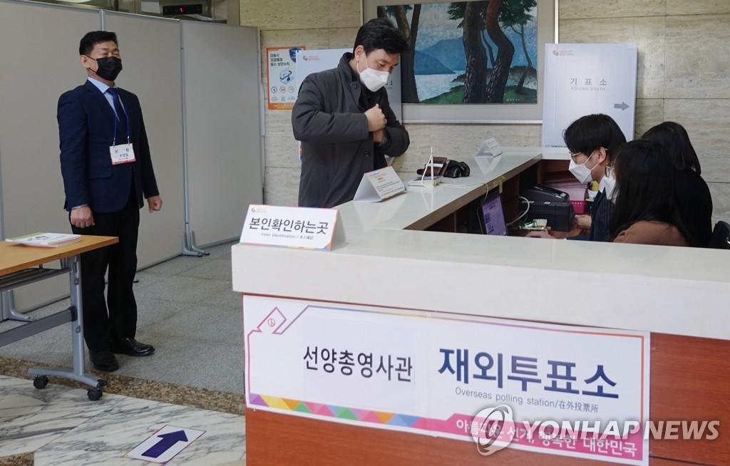 韩国第21届国会议员选举境外投票率23.8%