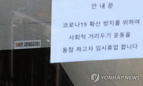 首尔市责令市内所有娱乐场所停业至19日