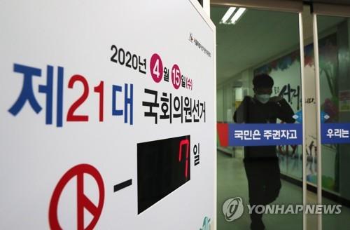 韩国国会议员选举倒计时7天