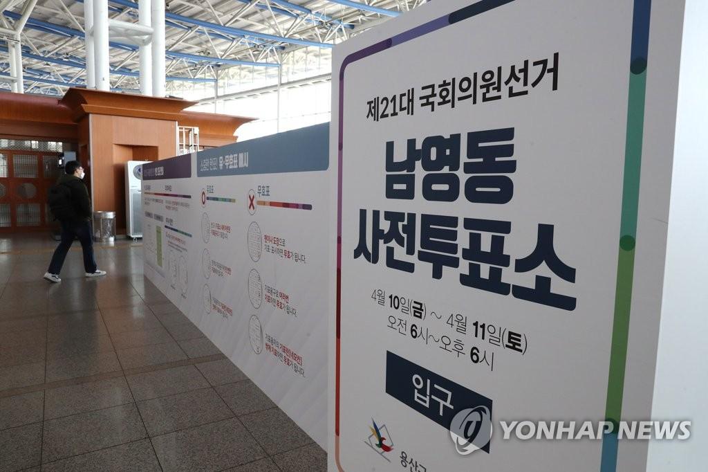 韩国国会议员选举缺席投票明后两天进行