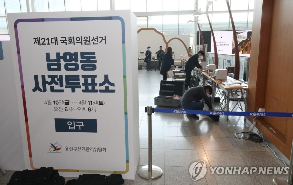 韩国会选举缺席投票今明举行