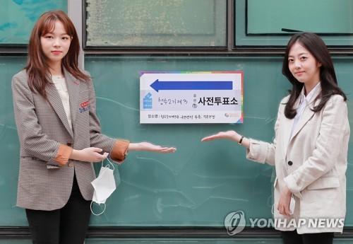 韩星参加议员选举缺席投票