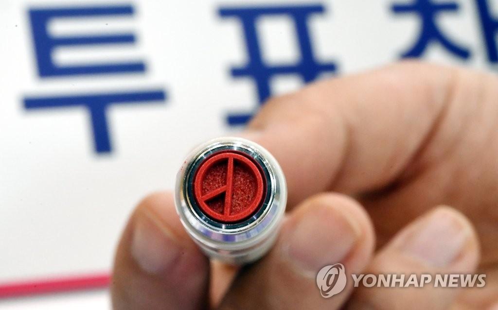 韩国第21届国会议员选举最终投票率66.2%