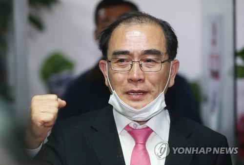 朝鲜前高官太救民当选韩国国会议员