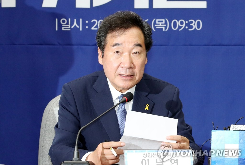 韩执政党议员李洛渊:将力克困难助力政府施政