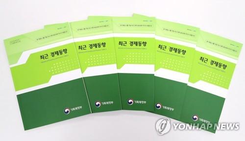 韩财政部绿皮书:疫情反弹致实体经济不确定性扩大