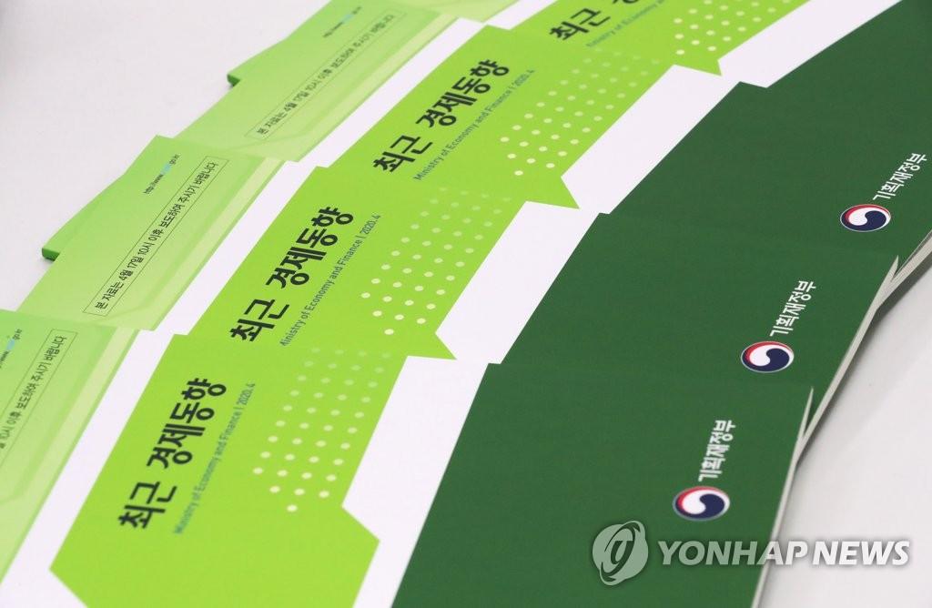 资料图片:《最近经济动向》(绿皮书) 韩联社