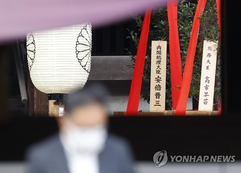 韩政府对安倍晋三向靖国神社献祭品深表遗憾