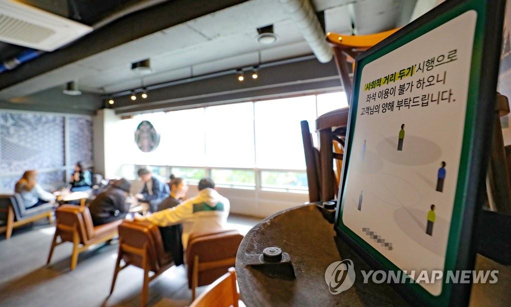 韩防疫部门:将探讨日常生活中切实保持距离的方案