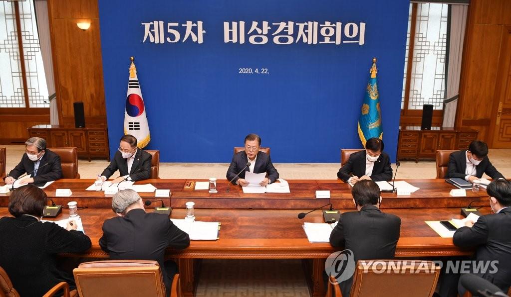 4月22日,在青瓦台,文在寅(居中)主持第五次紧急经济会议。 韩联社