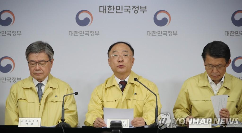 韩财长:将通过第三期补充预算筹措就业稳定资金