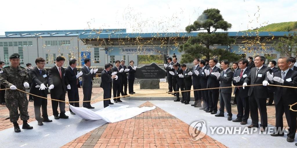 韩朝东海北部线铁路韩方路段修复推进仪式举行